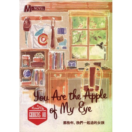 You Are The Apple of My Eye (Cover Baru)