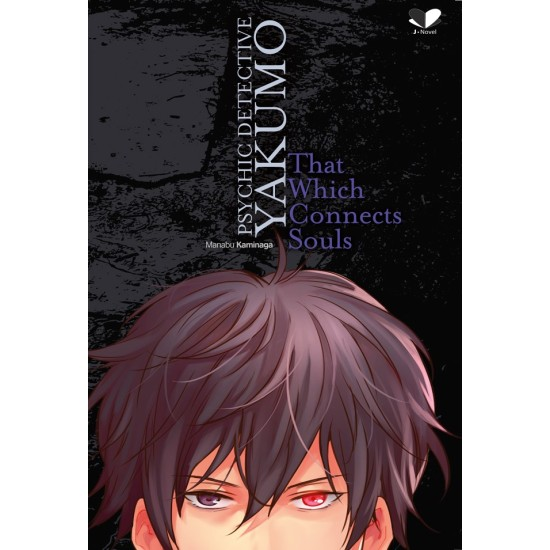 Psychic Detective Yakumo - That Which Connects Souls