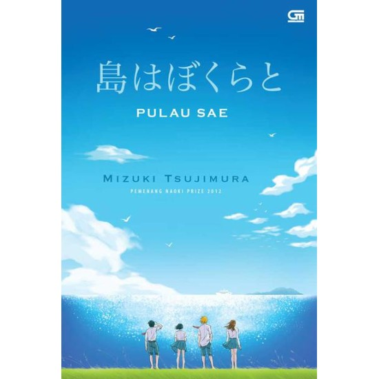 Young Adult: Pulau Sae (Shima Wa Bokura To)