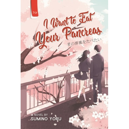 I Want To Eat Your Pancreas (Cover Baru)
