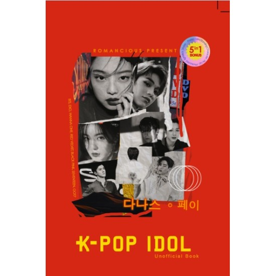 K-POP IDOL Unofficial Book